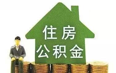小产权房也能用公积金贷款吗?