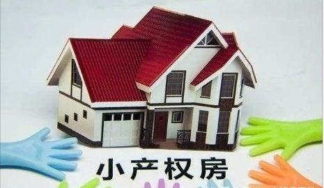 结婚买房是必须吗?小产权可不可以?