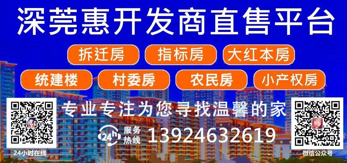 坐标深圳宝安区 有什么好的二手房推荐?
