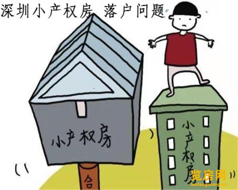 深圳小产权房如何落户?需要注意的事项与利弊?