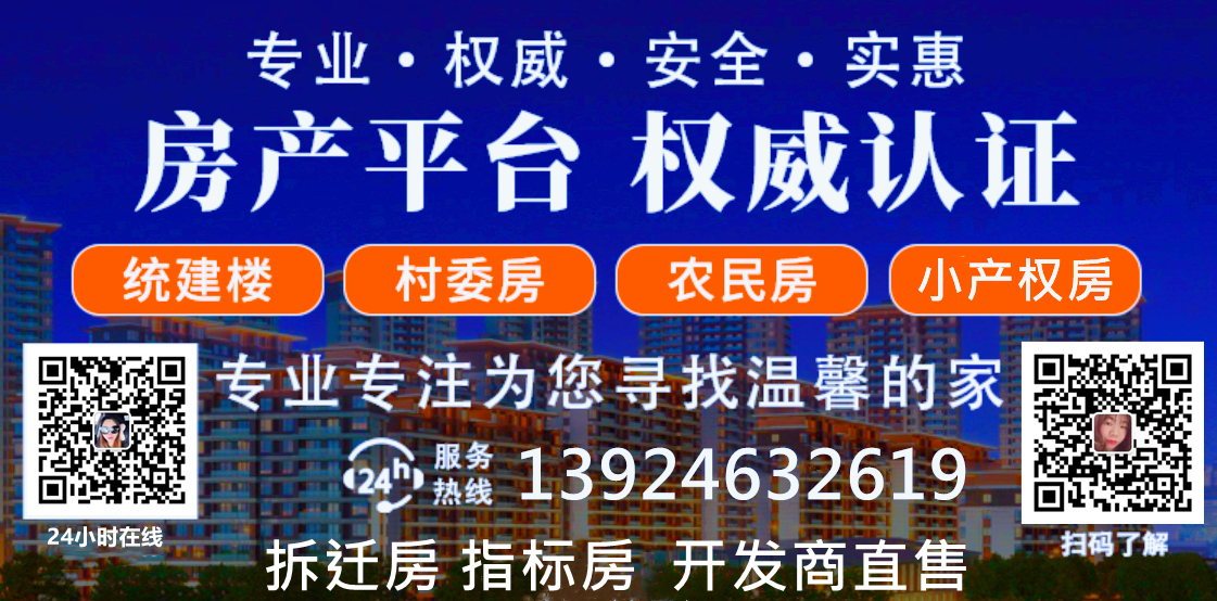 深圳的集体产权房是什么意思,如何买