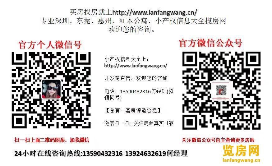 深圳小产权房如果是买来出租投资的话选择那些户型更为理想呢?