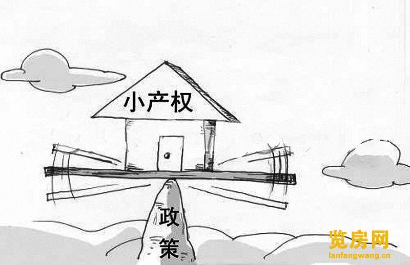 2021购买深圳的小产权房,你们最关心的几个话题!