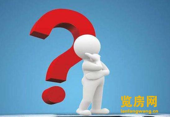 如果购房者借名买房会遇到哪些风险呢?