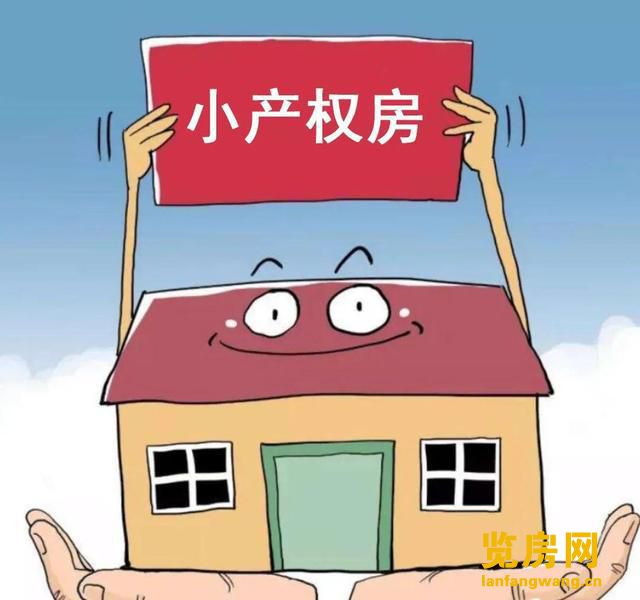 购买小产权房找律师咨询那是不懂行,小产权房是法律边缘的大众