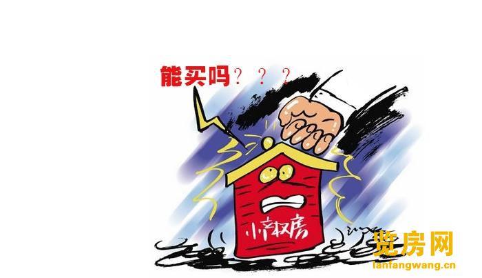 你还在为购买深圳小产权房的安全性而担忧吗?