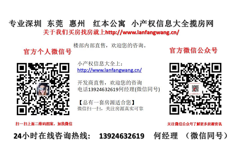 10月深圳-深圳 东莞 所有98%的一手小产权房在售楼 您看有没适合您的房。